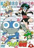 ケロロ軍曹 4 [DVD]