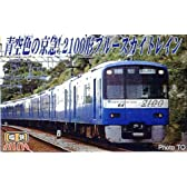 Nゲージ A3862 京急2100形 「KEIKYU BLUE SKY TRAIN」 8両セット