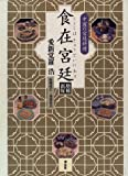 食在宮廷(しょくはきゅうていにあり)―中国の宮廷料理