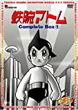 鉄腕アトム Complete BOX1[DVD]