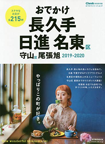 おでかけ長久手・日進・名東区・守山区・尾張旭 2019-2020 (流行発信MOOK)