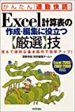Excel計算表の作成・編集に役立つ[厳選]技<Excel2003/2002/2000対応> (かんたん「通勤快読」)