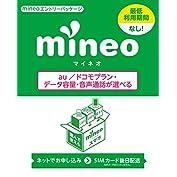 mineo エントリーパッケージ au/ドコモ対応SIMカード データ通信/音声通話 (ナノ/マイク...