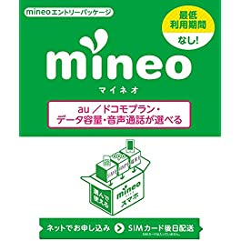 mineo SIMカード エントリーパッケージ データ専用/音声通話 (au・docomo対応)