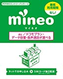 mineoエントリーパッケージ au/ドコモ対応SIM(マイクロ、ナノ、標準) データ通信/音声通話 月額700円(税抜)~ <最低利用期間なし> 511015&#8243; style=&#8221;border: none;&#8221; /></a></div> <div class=