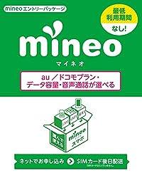 mineo エントリーパッケージ au ドコモ対応SIMカード データ通信 音声通話 (ナノ マイクロ 標準SIM VoLTE)