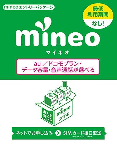 mineo エントリーパッケージ au/ドコモ対応SIMカード データ通信/...