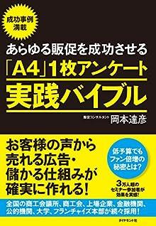 "あらゆる販促を成功させる「A4」1枚アンケート実践バイブル お客様の声から売れる広告・儲かる仕組みが確実に作れる! [Arayuru Hansoku Wo Seiko Saseru ""a 4″ 1 Mai Enquete Jissen Bible Okyakusama No Koe Kara Ureru Kokoku Mokaru Shikumi Ga Kakujitsu Ni Tsukureru!]"