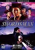 スウォーズマン/剣士列伝 [DVD]