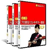 プロ直伝!エレキギター講座:教則DVD(前中後)3巻セット