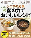 ヨーグルト! 納豆! きのこ! シニアの元気 菌の力でおいしいレシピ (別冊NHKきょうの料理)