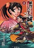 雑賀六字の城~信長を撃った男 2 (SPコミックス)