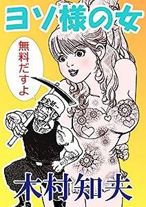 ヨソ様の女 1話 2話 木村知夫漫画