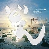 大河ドラマ「西郷どん」 #29 三度目の結婚