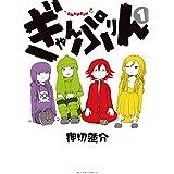 ぎゃんぷりん : 1 (アクションコミックス)