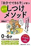 「自分でできる子」が育つ 茶々式しつけメソッド (Como子育てBooks)