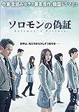 ソロモンの偽証 DVD-BOX2[DVD]