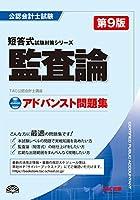 アドバンスト問題集 監査論 第9版 (公認会計士 短答式試験対策シリーズ)