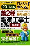 2014年版 ひとりで学べる!  第2種電気工事士試験 (ナツメ社の資格試験シリーズ)