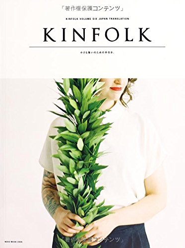KINFOLK VOLUME SIX JAPAN TRANSLATION (NEKO MOOK)