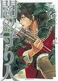 闇の守り人 2 (Nemuki+コミックス)