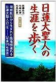 日蓮大聖人の生涯を歩く