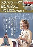 スタンフォードの自分を変えるヨガ教室 DVD付き (<DVD>)