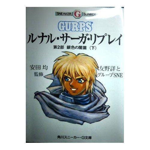 ルナル・サーガ・リプレイ (第2部〔下〕) (角川スニーカー・G文庫)の詳細を見る