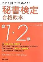 秘書検定準1・2級合格教本―この1冊で決める!! (SHINSEI LICENSE MANUAL)