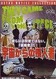 宇宙からの侵入者 [DVD]