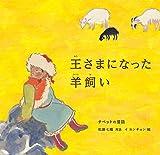 王さまになった羊飼い チベットの昔話 (世界傑作絵本シリーズ)