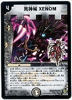 デュエルマスターズ/DM-34/29/U(h.c.)/死神XENOM【ヒーローズカード(フォイル仕様)】