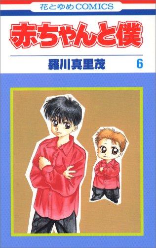 赤ちゃんと僕 (6) (花とゆめCOMICS)