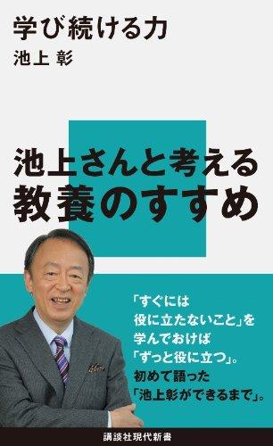 学び続ける力 (講談社現代新書) 【Kindle版】