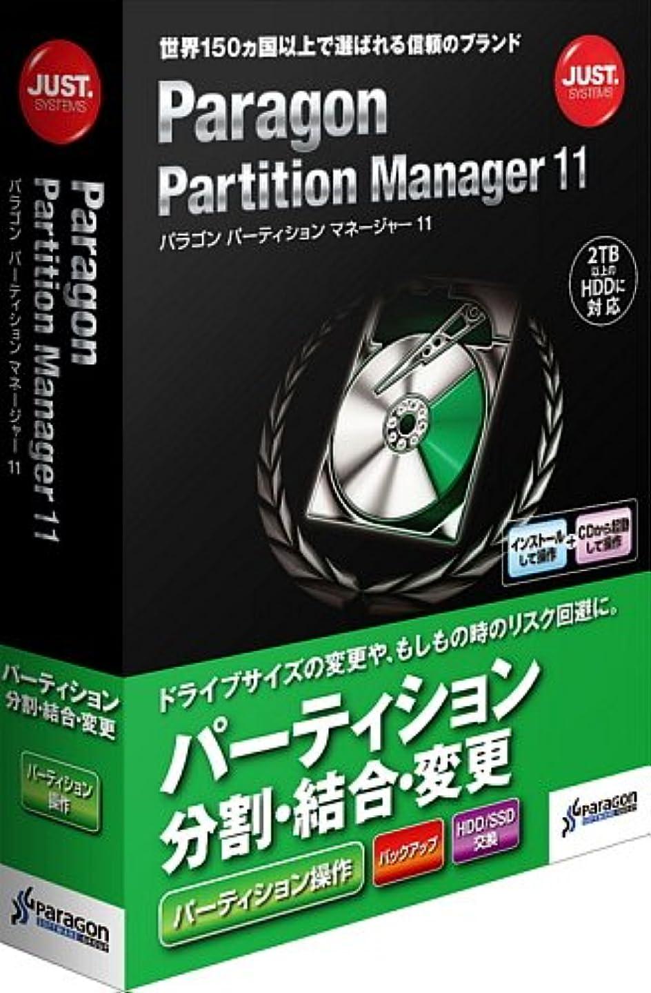 バインドしかしながらアパートParagon Partition Manager 11 通常版