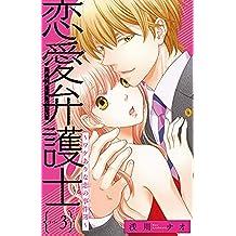 恋愛弁護士~ワケありな恋の事件簿~(話売り) #3