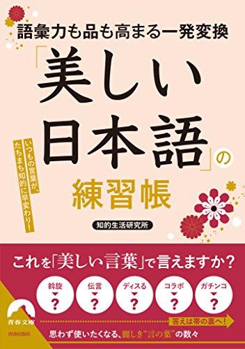 語彙力も品も高まる一発変換 「美しい日本語」の練習帳 (青春文庫)