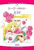 シーク ―灼熱の恋― (エメラルドコミックス ロマンスコミックス)