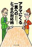 アタマにくる一言へのとっさの対応術 (SB文庫)