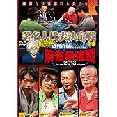 麻雀最強戦2013 著名人代表決定戦 風神編 上巻 【DVD】