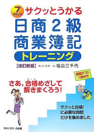 サクッとうかる日商2級商業簿記トレーニングの詳細を見る