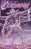 CLAYMORE 6 (ジャンプコミックス)