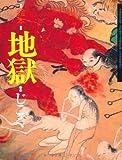 絵本・地獄 [大型本] / 白仁成昭, 宮次男 (著); 風濤社 (刊)