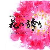 NHK時代劇スペシャル 花の誇り オリジナルサウンドトラック