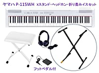【Xスタンド KS100B + ヘッドホン + 折り畳みイス セット】 YAMAHA/ヤマハ P-series 電子ピアノ P-115 WH 白/ホワイト