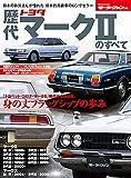 歴代 トヨタ ・ マークⅡ のすべて (モーターファン別冊)