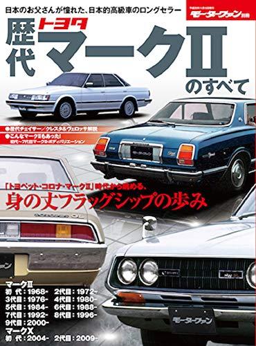歴代 トヨタ ・ マーク�U のすべて (モーターファン別冊)