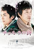 チョルラの詩[DVD]