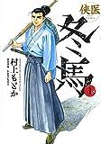 侠医冬馬 1 (ヤングジャンプコミックス)