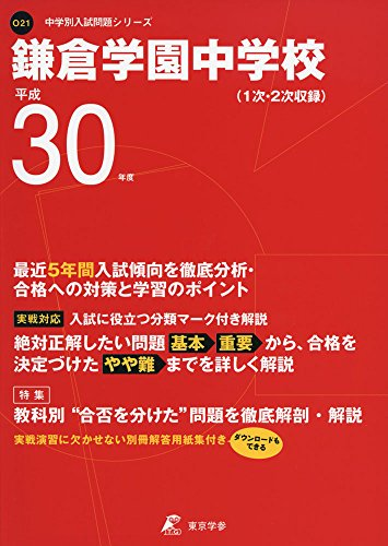 鎌倉学園中学校 H30年度用 過去5年分収録 (中学別入試問題シリーズO21)